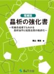 takiyama-book