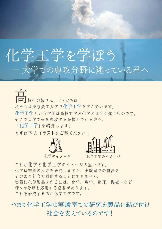 学科紹介free_ページ_1