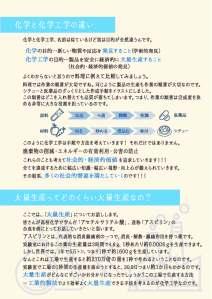 学科紹介free_ページ_2