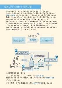 学科紹介free_ページ_3