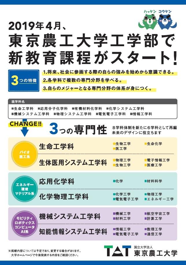 20180112_01_tuat_engineering_kaiso-1page.jpg