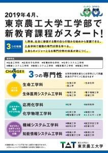20180112_01_tuat_engineering_kaiso-1page
